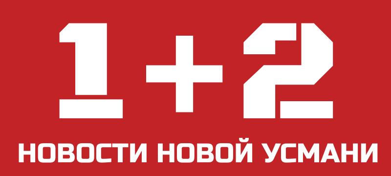 1+2 Новости Новой Усмани