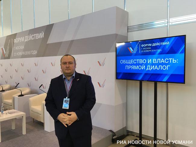 В столицеРФ состоялся итоговый «Форум Действий» Общероссийского народного фронта
